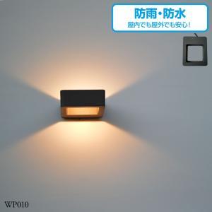 デザイナーズ ポーチライト 外灯 玄関灯 壁 照明 門灯 表札灯 ウォール ブラケット エクステリア 外壁 ガーデン庭 WP010|denraiasia