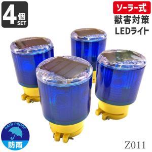 獣害 対策 ソーラー式 LED 自動 点滅 ライト 猪 被害 防獣 忌避 防犯 太陽光 Z011|denraiasia