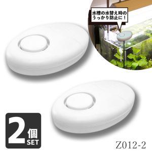 2個セット 水漏れセンサー 大音量 小型 電池式 ブザー 水槽用品 水感センサー 水槽 浴槽 風呂 Z012-2|denraiasia