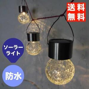 キラキラ灯りが玄関を彩る!防水 LEDイルミネーションライト ソーラーライト 屋外用 超得3個セット 型番Z016-3set