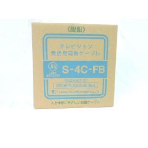 S-4C-FB 100m巻
