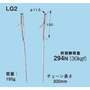 ネグロス電工 ライティングガイダー 2本入 LG2