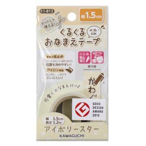 KAWAGUCHI(カワグチ) 手芸用品 くるくるおなまえテープ 1.5cm幅 アイボリースター 1...