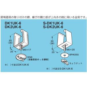 (ネグロス電工)DK2UK-6 開口上向き用器具取付金具 DP2用