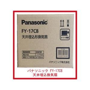 パナソニック FY-17C8 天井埋込形換気扇ルーバーセットタイプ FY-17C7 代替品|densetu
