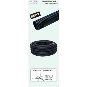 在庫処分品未来工業 MFX-54 ミラレックス 20m巻 大口径可とう管|densetu
