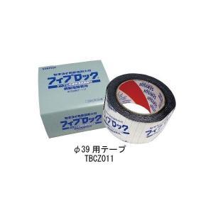積水化学 フィブロック 鋼製電線管用テープ TBCZ011 φ39用テープ densetu