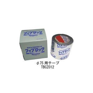 積水化学 フィブロック 鋼製電線管用テープ TBCZ012 φ75用テープ densetu