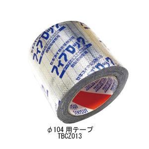 積水化学 フィブロック 鋼製電線管用テープ TBCZ013 φ104用テープ densetu