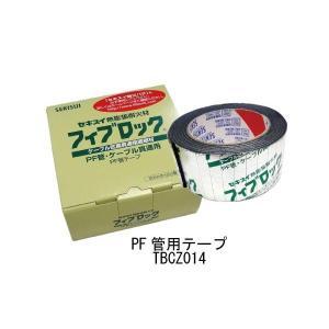 積水化学 フィブロック PF管・ケーブル貫通用 TBCZ014 PF管テープ densetu