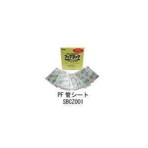積水化学 フィブロック PF管・ケーブル貫通用 SBCZ001 PF管シート 10枚入り densetu