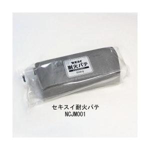 積水化学 フィブロックセキスイ 耐火パテ 1袋500g NCJM001 densetu