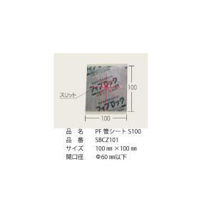積水化学  SBCZ101 フィブロック PF管シートS100 PF管・ケーブル貫通用 1袋10枚入り densetu
