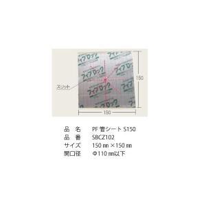 積水化学  SBCZ102 フィブロック PF管シートS150 PF管・ケーブル貫通用 1袋10枚入り densetu