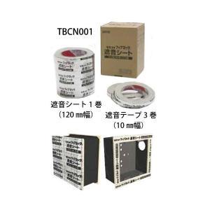積水化学  TBCN001 フィブロック 遮音シート コンセントボックス用 1キット/1箱 遮音シート1巻幅120×長1,550mm  遮音テープ3巻幅10×長1,550mm densetu