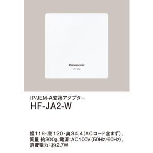 パナソニック HF-JA1-W IP/JEM-A変換アダプター densetu