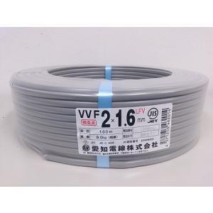 愛知電線  VVFケーブル 1.6mm×2C 100m巻 灰色  10,000円以上お買上げで送料無料