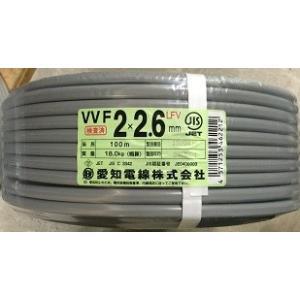 愛知電線 VVFケーブル 2.6mm×2C 100m巻 灰色