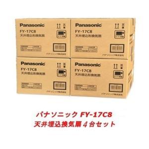 パナソニック FY-17C8 天井埋込形換気扇 ルーバーセットタイプ 4台セット FY-17C7 代替品|densetu