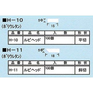 ルビヘッド H-10/H-11 (100個)|denshi