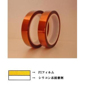 弱粘性ポリミドテープ834/15mm*33M|denshi