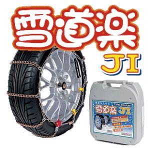 金属 タイヤチェーン/雪道楽JI YJ101 金属はしご型・簡単取付タイプ(リング式) denshi