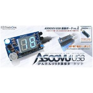 ASOOVU USB・かんたんUSB温度計キット|denshi
