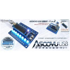 ASOOVU USB・デジタル入出力キット|denshi