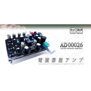 電子工作キット(電流帰還アンプ)AD00026 denshi