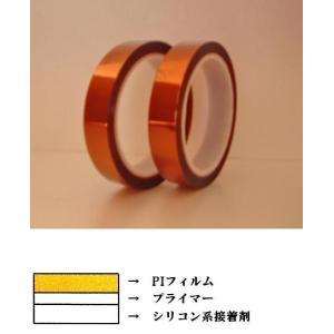 ポリミドフィルムテープ/3mm*33M|denshi