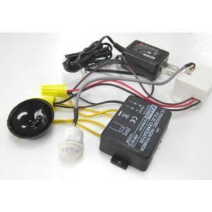 ハイパワー超音波パルスジェネレータM161+人感知センサー|denshi