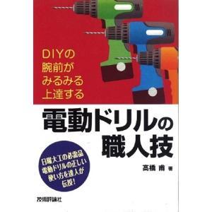 【書籍】職人技シリーズ 電動ドリルの職人技の商品画像|ナビ