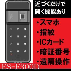 ES-F300D(エピック)後付け補助錠タイプ電子錠・室内機横型・スマホ・指紋・ICカード・暗証番号・オートロック・セキュリティ・防犯|denshijyou-kawatake