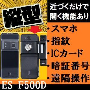 ES-F500DをYahooショッピング電子錠のカワタケで購入!後付け補助錠・室内機縦型・スマホ・指紋・ICカード・暗証番号・オートロック|denshijyou-kawatake