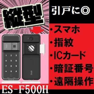 ES-F500HをYahooショッピング電子錠のカワタケで購入!引き戸後付け補助錠・室内機縦型・スマホ・指紋・ICカード・暗証番号・オートロック|denshijyou-kawatake