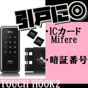 TOUCHHOOK2(エピック)引き戸に後付け補助錠タイプの電子錠・室内機横型・ICカード・暗証番号・オートロック・セキュリティ・防犯|denshijyou-kawatake