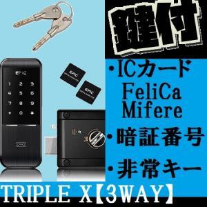 TRIPLE-X 非常キー搭載(エピック)補助錠タイプの電子錠・室内機横型・ICカード・暗証番号・オートロック・セキュリティ・防犯|denshijyou-kawatake