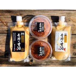 木村式自然栽培 奇跡の味噌(150g2個)・甘酒(玄米・白米)詰め合わせセット 究極の一品!|denshoku