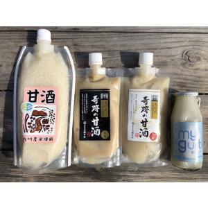 人気の甘酒詰め合わせ4点セット!|denshoku