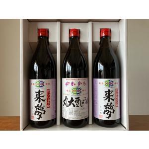 だし醤油・丸大豆醤油3本詰め合わせセット(国産/贈答用/お中元/お歳暮) denshoku