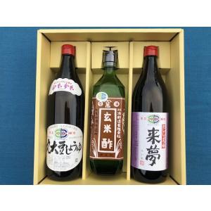 無農薬玄米酢、だし醤油、醤油3本セット(国産/贈答用/お中元/お歳暮) denshoku