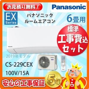 工事費込 セット CS-229CEX パナソニック 6畳用 エアコン 工事費込み 19年製 ((エリ...