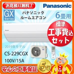 工事費込 セット CS-229CGX パナソニック 6畳用 エアコン 工事費込み 19年製 ((エリア限定))|denshonet