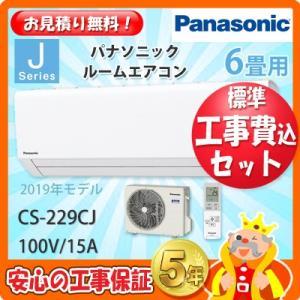 工事費込 セット CS-229CJ パナソニック 6畳用 エアコン 工事費込み 19年製 ((エリア限定))|denshonet