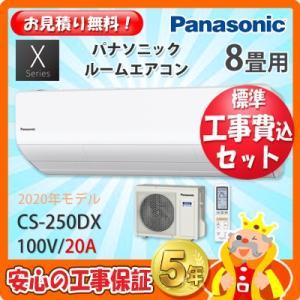 工事費込 セット CS-250DX パナソニック 8畳用 エアコン 100V/20A 工事費込み 20年製 ((エリア限定))|denshonet