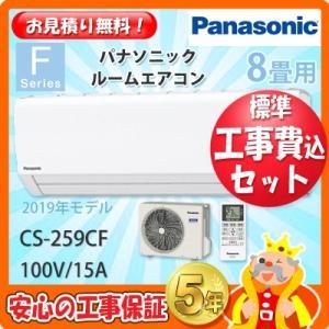 工事費込 セット CS-259CF パナソニック 8畳用 エアコン 工事費込み 19年製 ((エリア限定))|denshonet