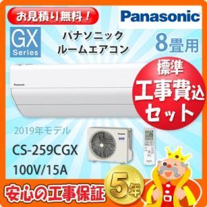 工事費込 セット CS-259CGXパナソニック 8畳用 エアコン 工事費込み 19年製 ((エリア限定))|denshonet