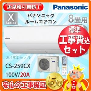 工事費込 セット CS-259CX パナソニック 8畳用 エアコン 100V/20A 工事費込み 19年製 ((エリア限定))|denshonet