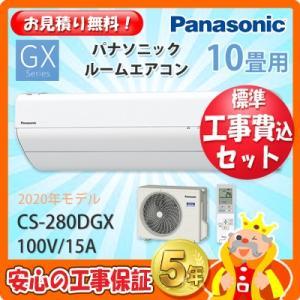 工事費込 セット CS-280DGX パナソニック 10畳用 エアコン 工事費込み 20年製 ((エリア限定))|denshonet