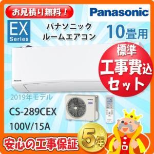 工事費込 セット CS-289CEX パナソニック 10畳用 エアコン 工事費込み 19年製 ((エ...